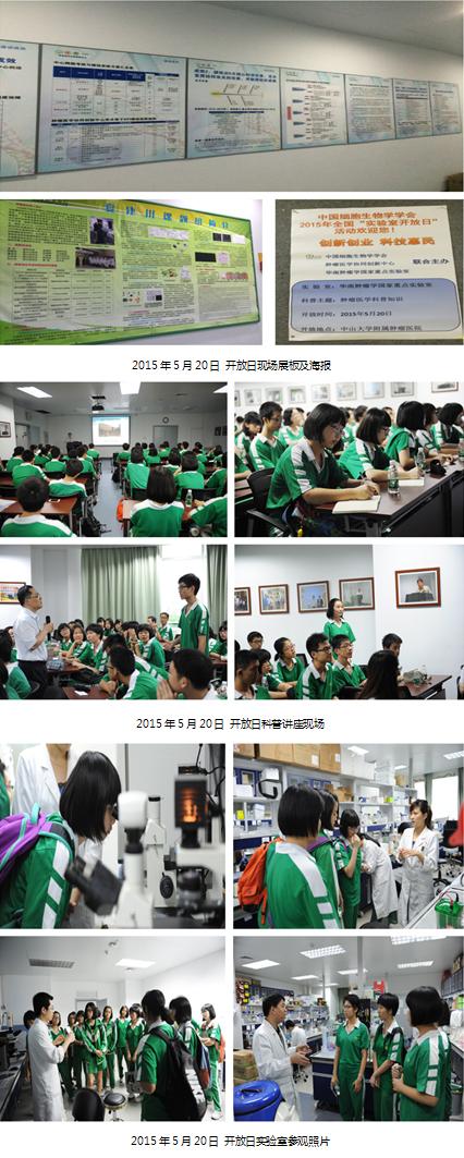 """记广东省细胞生物学学会""""实验室开放日""""活动"""